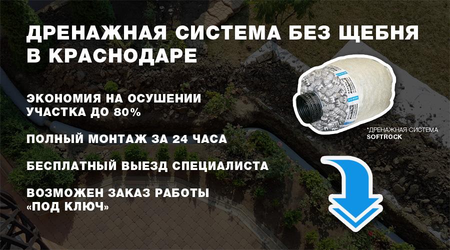 Дренажная система без щебня в Краснодаре